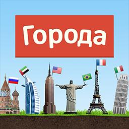 Города - Игра от А до Я